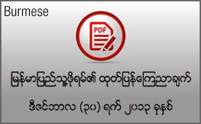 Myanmar People Forum - Statement