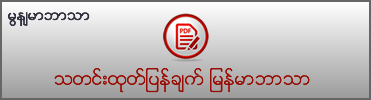 Download the Press Release (Burmese)