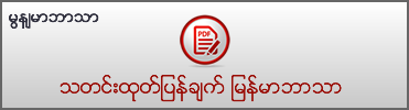 Download Press Statement (Burmese)