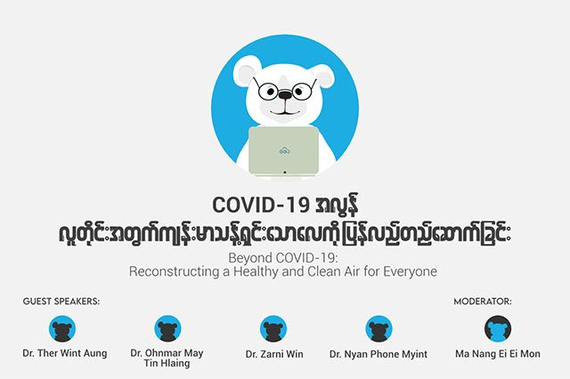The 13 June webinar included Myanmar health and environmental experts, who highlighted the connection between poor health outcomes from COVID, and air quality.